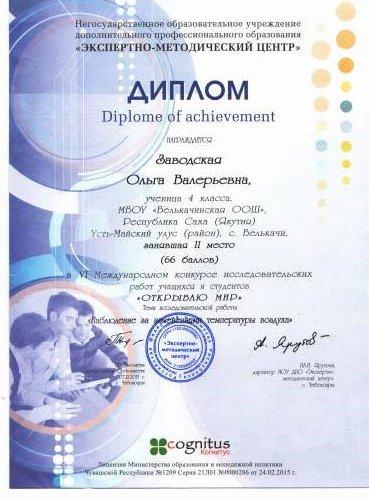 Диплом Заводская Ольга