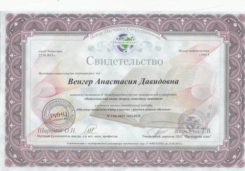 Свидетельство Венгер А.Д._0001
